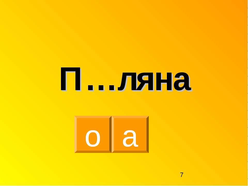 о а П…ляна