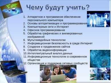 Аппаратное и программное обеспечение персонального компьютера Основы алгоритм...