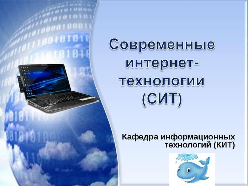Кафедра информационных технологий (КИТ)