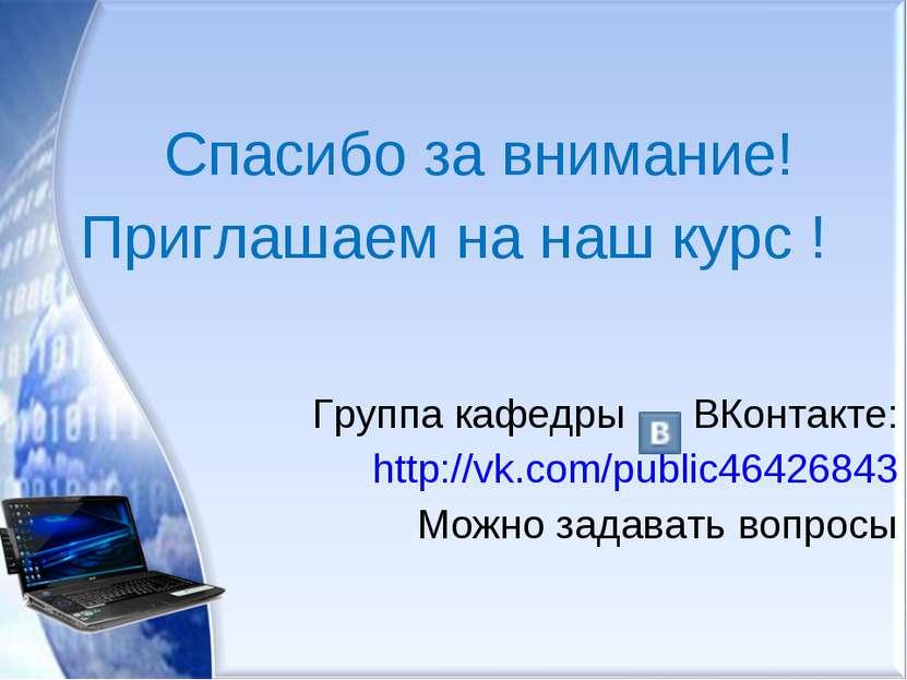 Спасибо за внимание! Приглашаем на наш курс ! Группа кафедры ВКонтакте: http:...