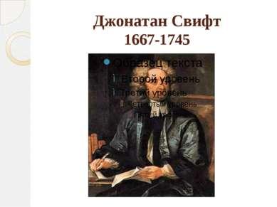 Джонатан Свифт 1667-1745