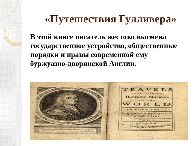 «Путешествия Гулливера» В этой книге писатель жестоко высмеял государственное...