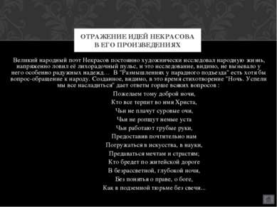 Великий народный поэт Некрасов постоянно художнически исследовал народную жиз...