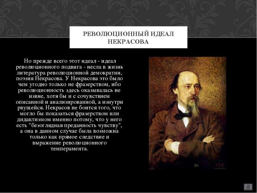 Но прежде всего этот идеал - идеал революционного подвига - несла в жизнь лит...