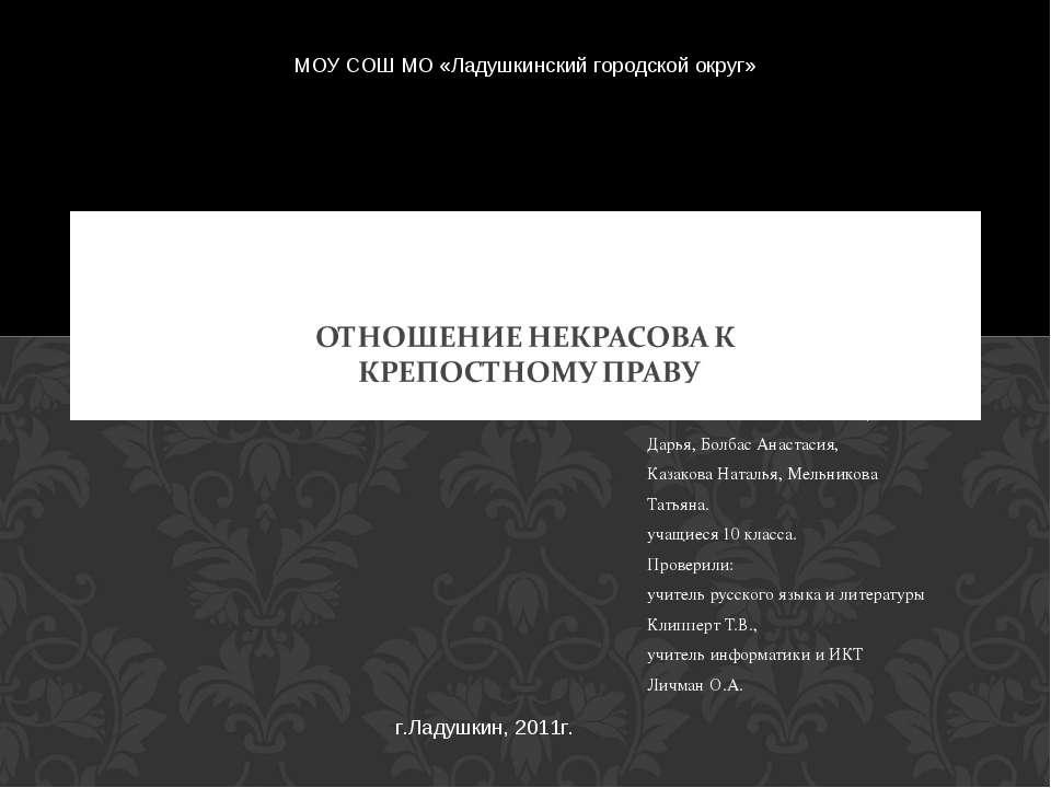 Выполнили: Мязина Евгения, Быкова Дарья, Болбас Анастасия, Казакова Наталья, ...