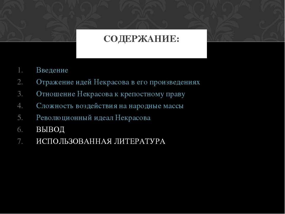 Введение Отражение идей Некрасова в его произведениях Отношение Некрасова к к...