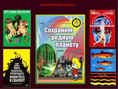 Экологические плакаты