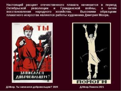 Настоящий расцвет отечественного плаката начинается в период Октябрьской рево...