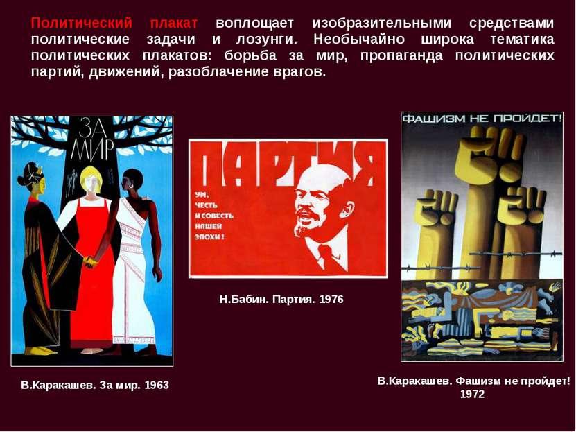 Политический плакат воплощает изобразительными средствами политические задачи...