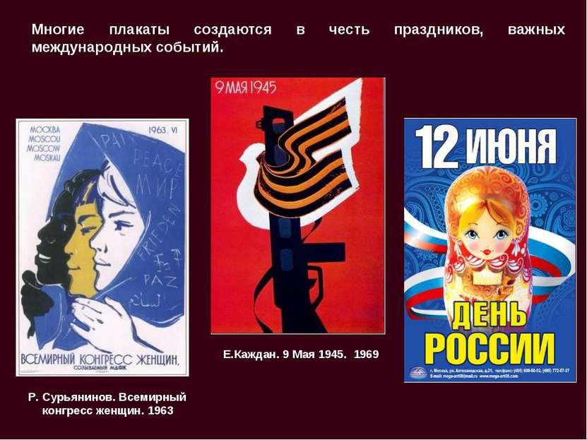 Многие плакаты создаются в честь праздников, важных международных событий. Р....