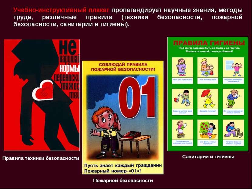 Учебно-инструктивный плакат пропагандирует научные знания, методы труда, разл...