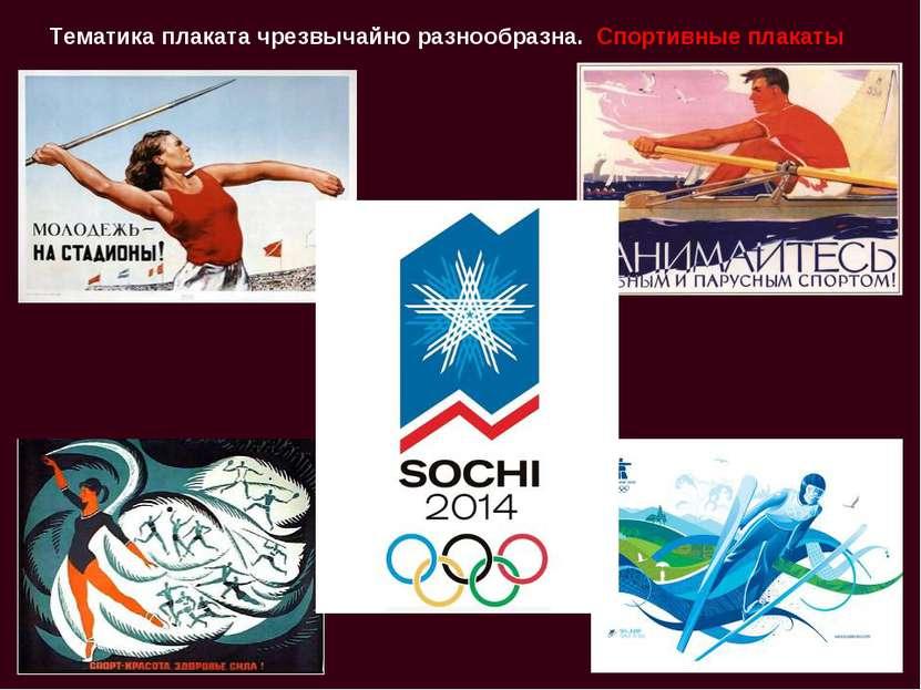 Тематика плаката чрезвычайно разнообразна. Спортивные плакаты