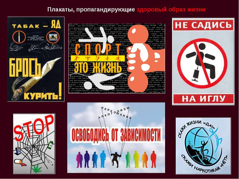 Плакаты, пропагандирующие здоровый образ жизни