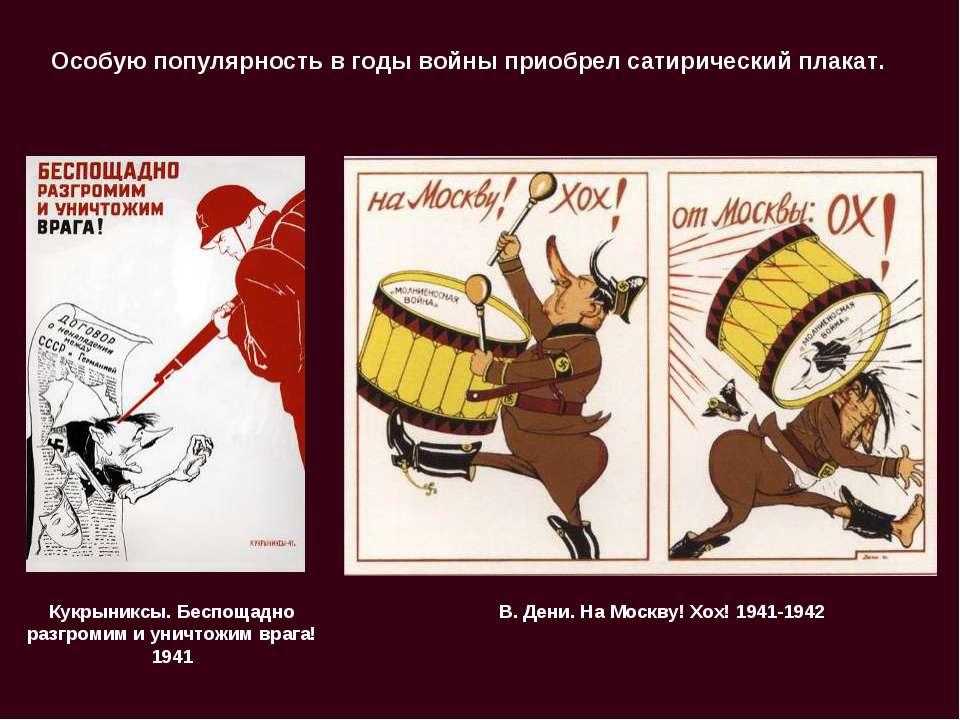 Особую популярность в годы войны приобрел сатирический плакат. В. Дени. На Мо...