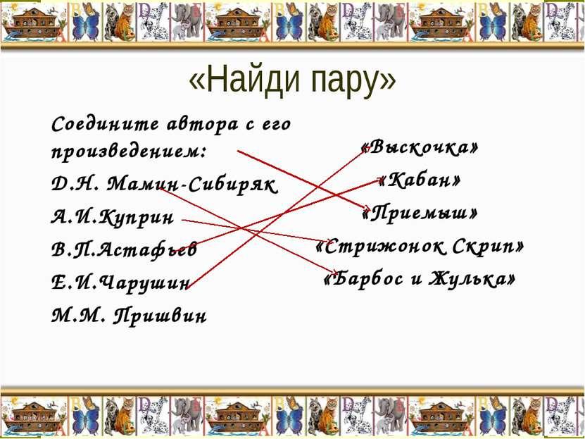 «Найди пару» Соедините автора с его произведением: Д.Н. Мамин-Сибиряк А.И.Куп...