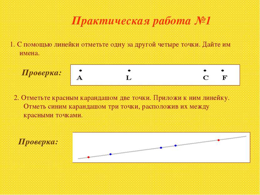Практическая работа №1 1. С помощью линейки отметьте одну за другой четыре то...