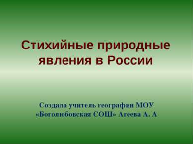 Стихийные природные явления в России Создала учитель географии МОУ «Боголюбов...