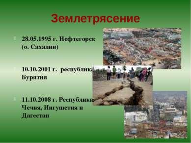 Землетрясение 28.05.1995 г. Нефтегорск (о. Сахалин) 10.10.2001 г. республика ...