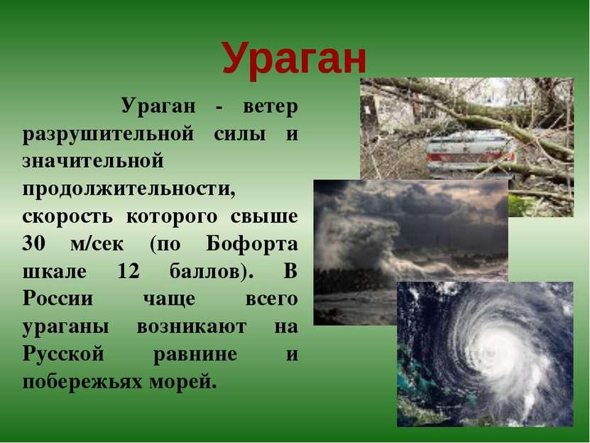 Ураган Ураган - ветер разрушительной силы и значительной продолжительности, с...