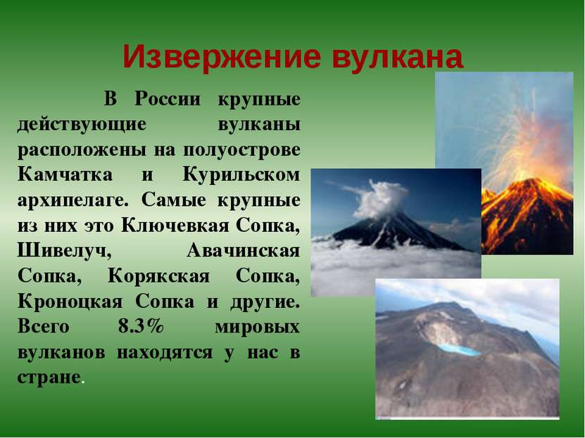 Извержение вулкана В России крупные действующие вулканы расположены на полуос...