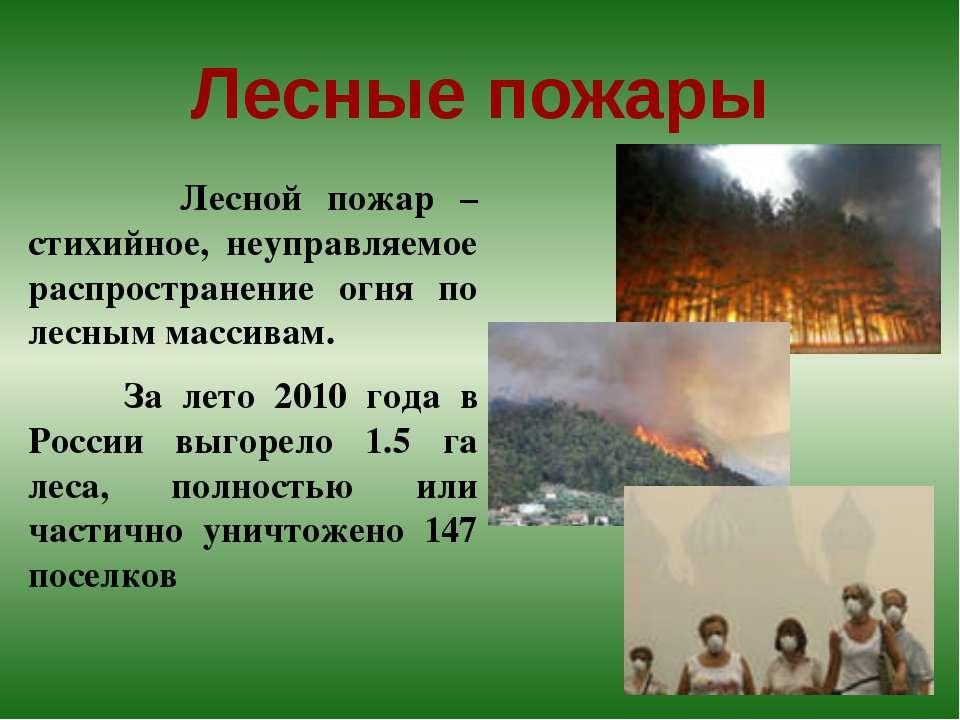 Лесные пожары Лесной пожар – стихийное, неуправляемое распространение огня по...