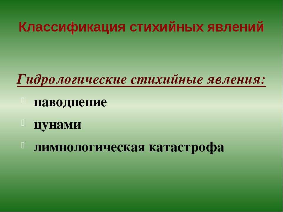 Классификация стихийных явлений Гидрологические стихийные явления: наводнение...