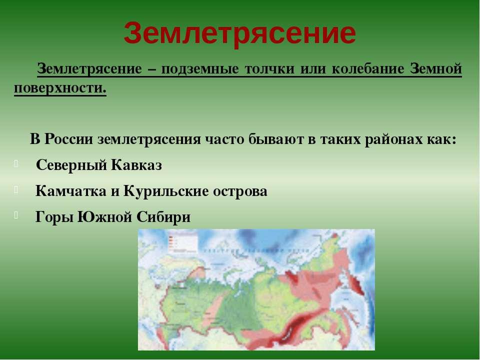 Землетрясение Землетрясение – подземные толчки или колебание Земной поверхнос...