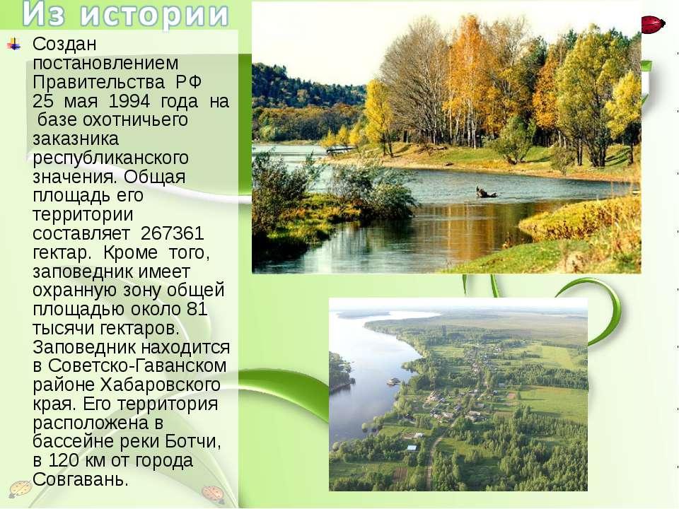 Создан постановлением Правительства РФ 25 мая 1994 года на базе охотничьего з...