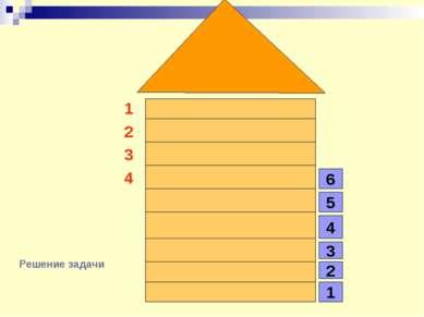 6 1 5 3 4 2 2 3 4 1 Решение задачи