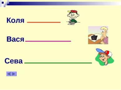 Коля Вася Сева
