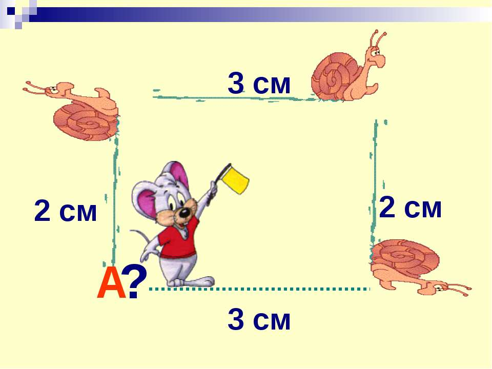 А 2 см 3 см 2 см 3 см ?