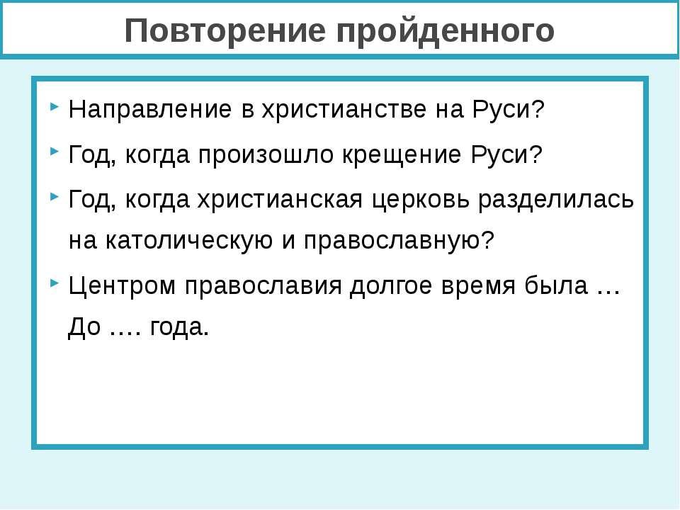 Повторение пройденного Направление в христианстве на Руси? Год, когда произош...