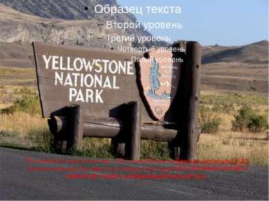 Йеллоустоунский национальный парк - одна из самых популярных достопримечатель...