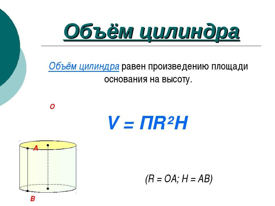 Объём цилиндра O Объём цилиндра равен произведению площади основания на высот...