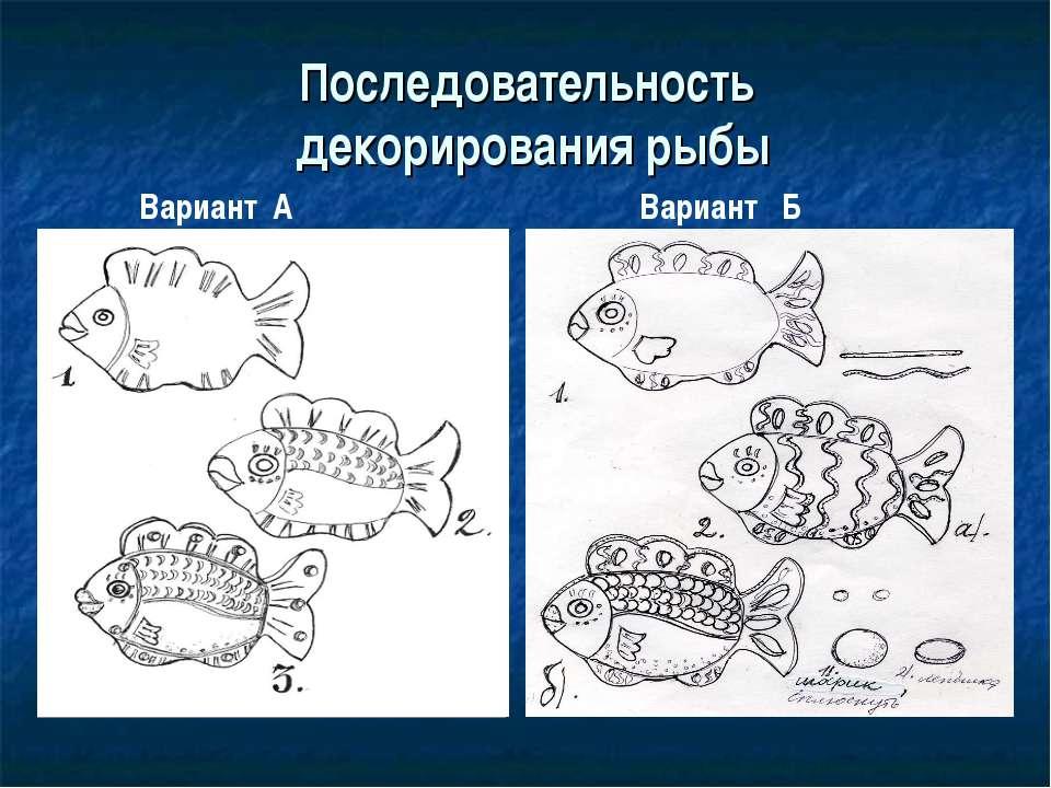 Последовательность декорирования рыбы Вариант А Вариант Б
