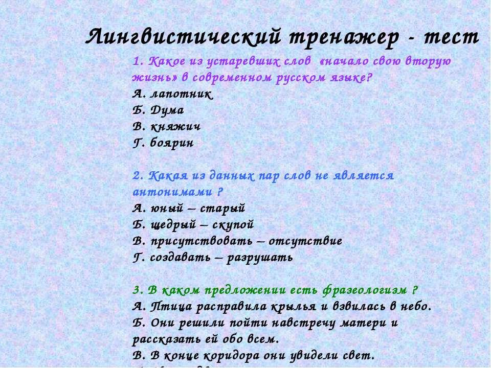 Лингвистический тренажер - тест 1. Какое из устаревших слов «начало свою втор...