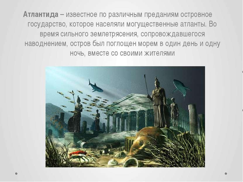 Атлантида – известное по различным преданиям островное государство, которое н...