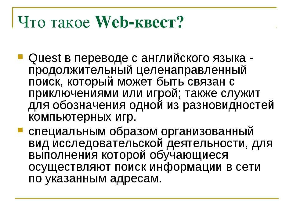 Что такое Web-квест? Quest в переводе с английского языка - продолжительный ц...