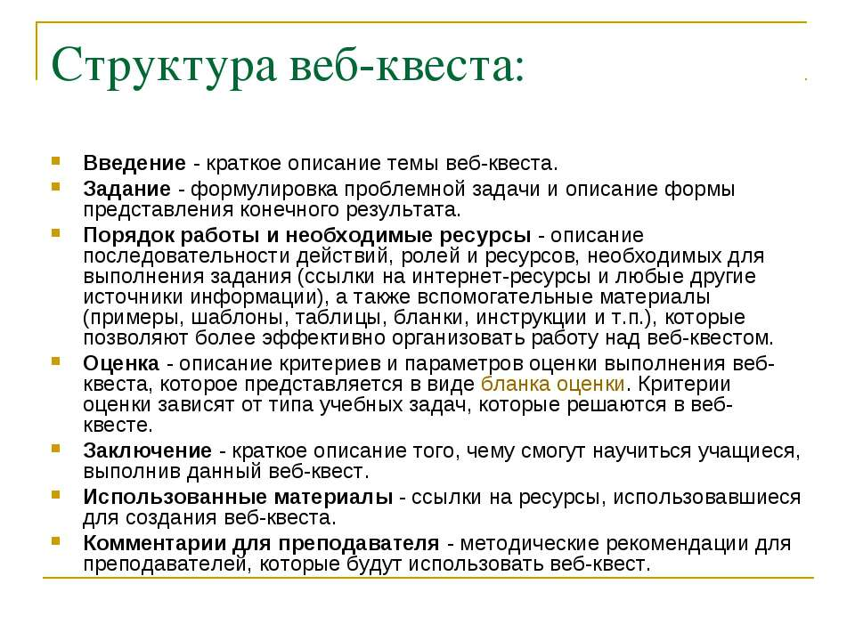 Структура веб-квеста: Введение - краткое описание темы веб-квеста. Задание - ...