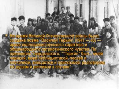 """Bo время Великой Отечественной войны была создана поэма """"Василий Теркин"""" (194..."""
