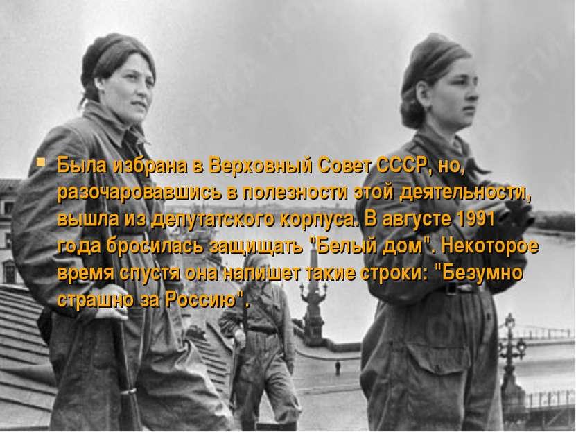 Была избрана в Верховный Совет СССР, но, разочаровавшись в полезности этой де...