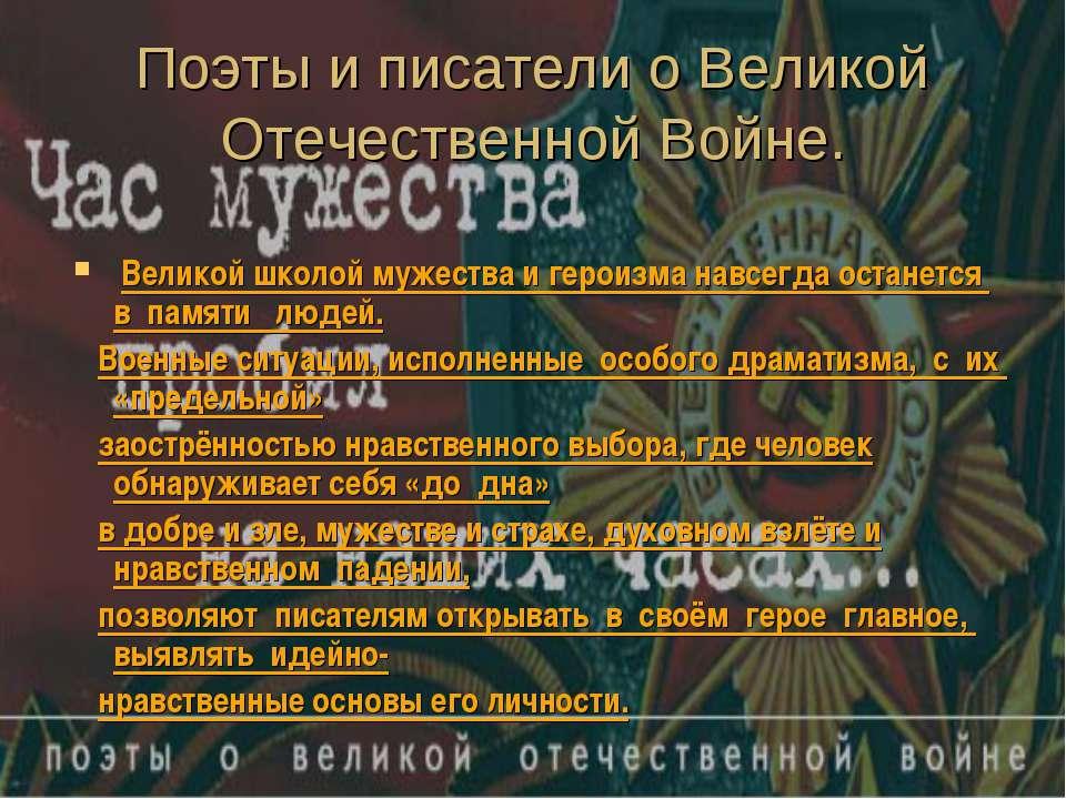 Поэты и писатели о Великой Отечественной Войне. Великой школой мужества и гер...