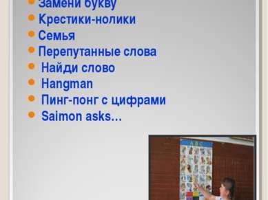 Игровая деятельность Замени букву Крестики-нолики Семья Перепутанные слова На...