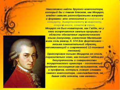 Невозможно найти другого композитора, который бы с таким блеском, как Моцарт,...