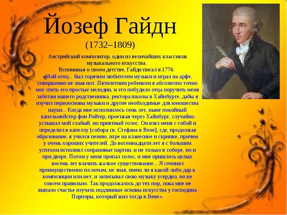Йозеф Гайдн (1732–1809) Австрийский композитор, один из величайших классиков ...