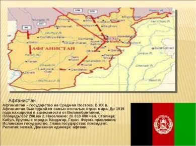 Афганистан – государство на Среднем Востоке. В ХХ в. Афганистан был одной из ...