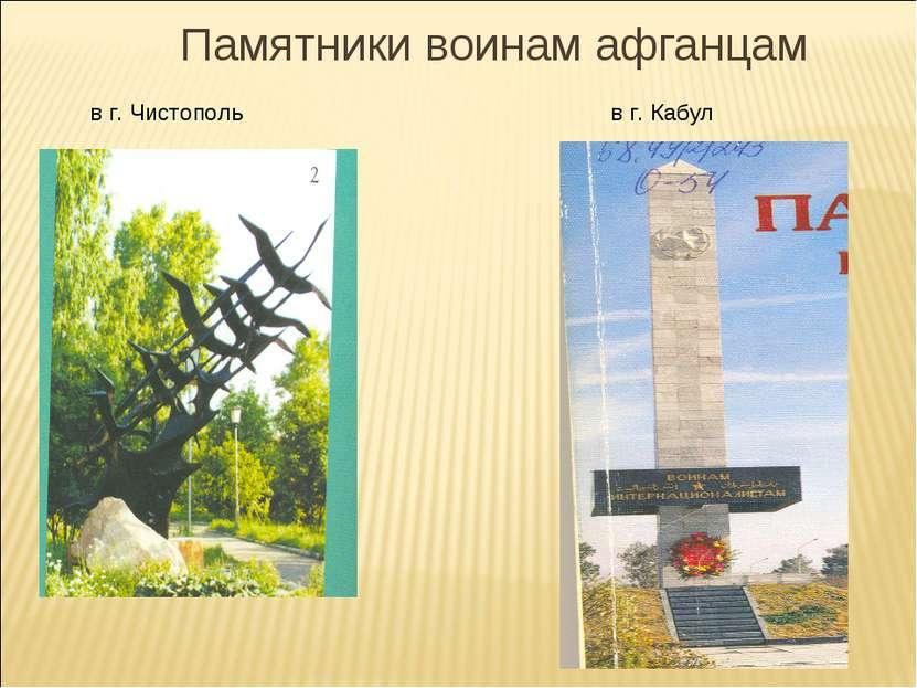 Памятники воинам афганцам в г. Чистополь в г. Кабул