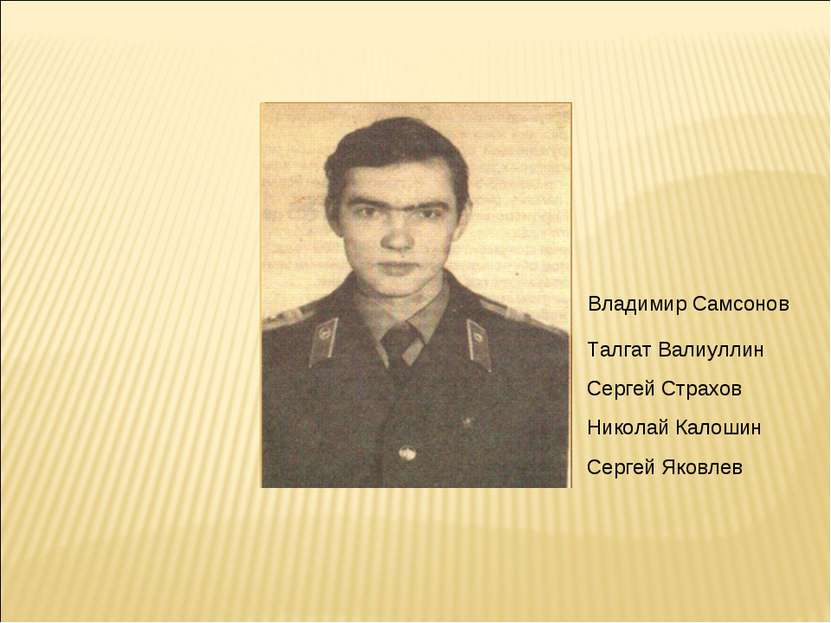 Сергей Яковлев Николай Калошин Сергей Страхов Талгат Валиуллин Владимир Самсонов