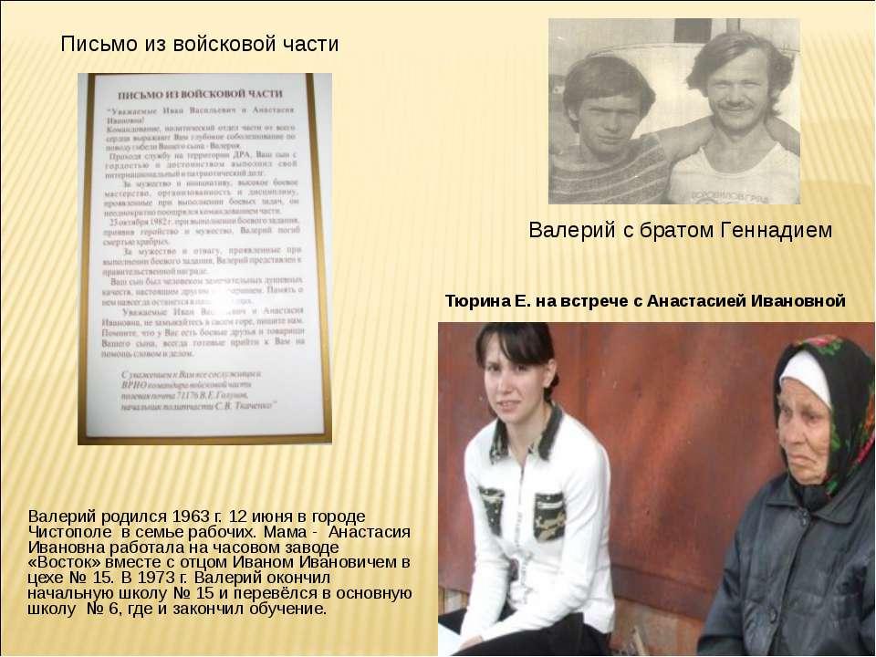 Валерий родился 1963 г. 12 июня в городе Чистополе в семье рабочих. Мама - Ан...