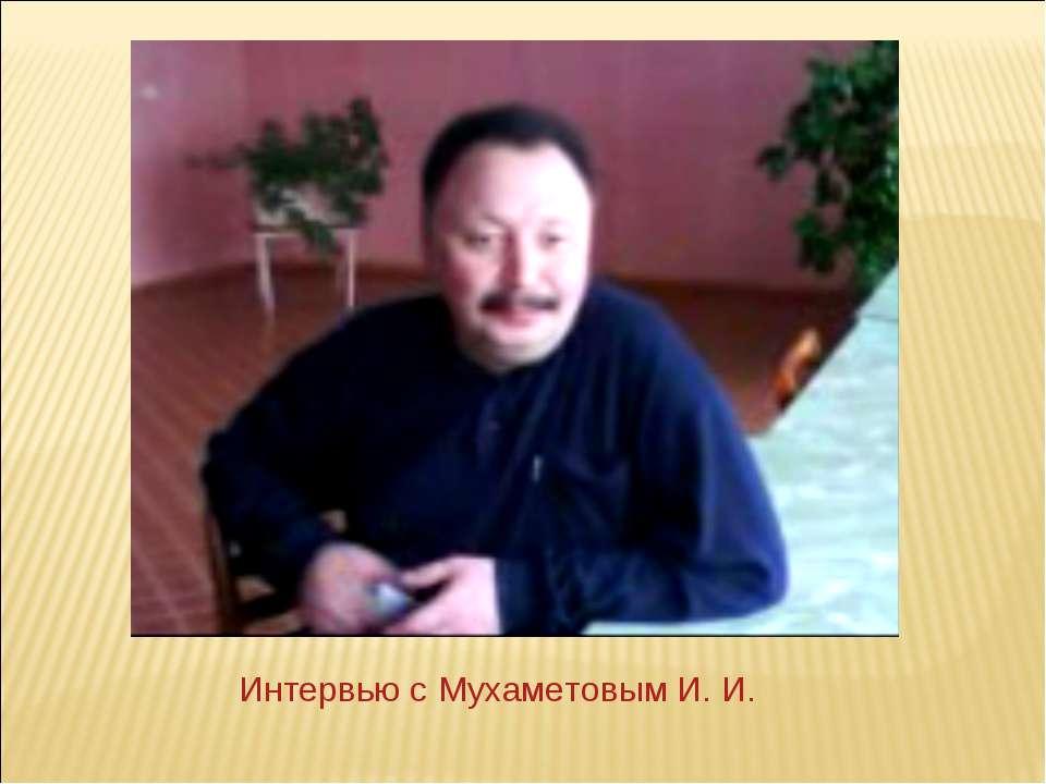 Интервью с Мухаметовым И. И.